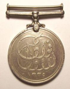 1910 Khedive's Sudan Full Size Silver Medal 1