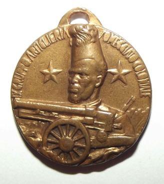 Italian Colonial 9th Group Artillery Medal